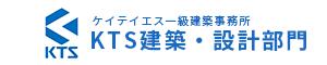 KTS-建築・建設部門-